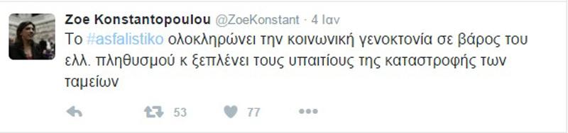 zoi-kon