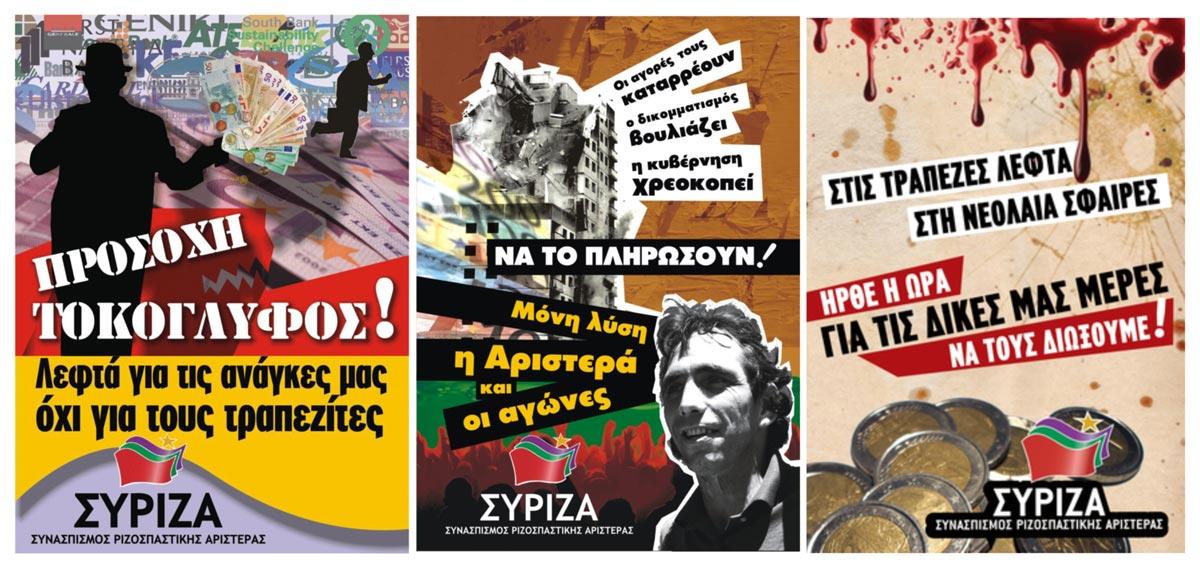 afises-syriza
