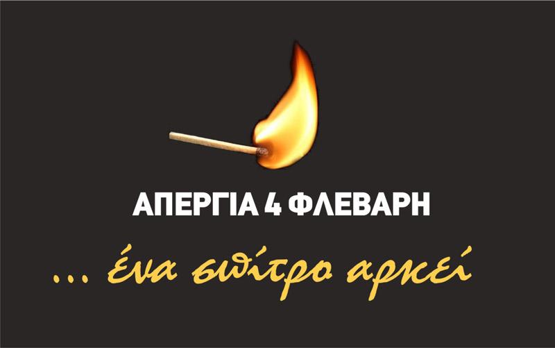 apergia-spirto-1