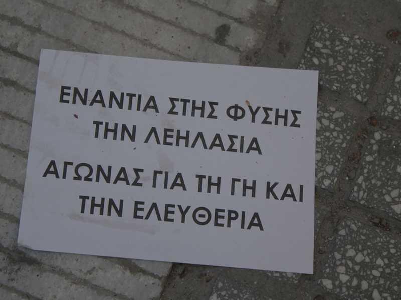 eantia-sths-fyshs-thn-leilasia