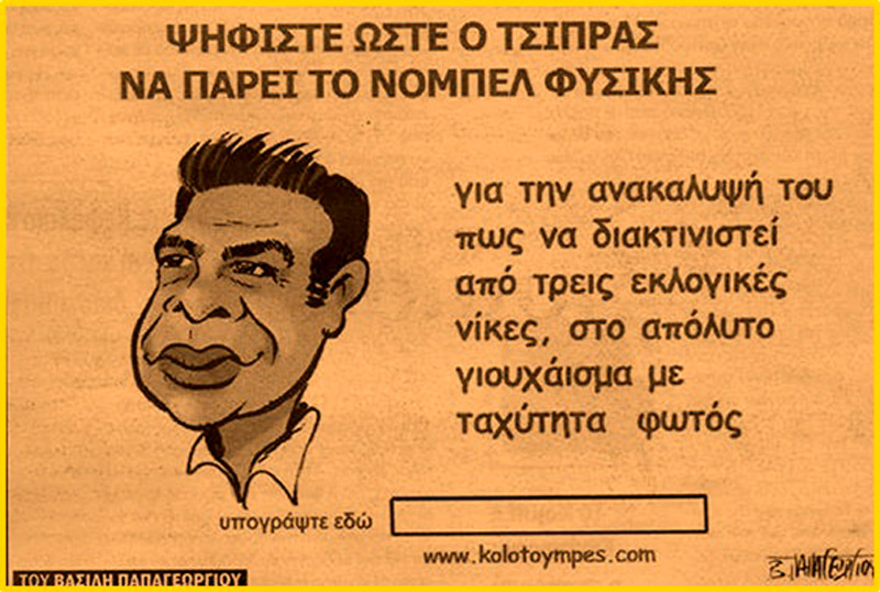 nobel-tsipra
