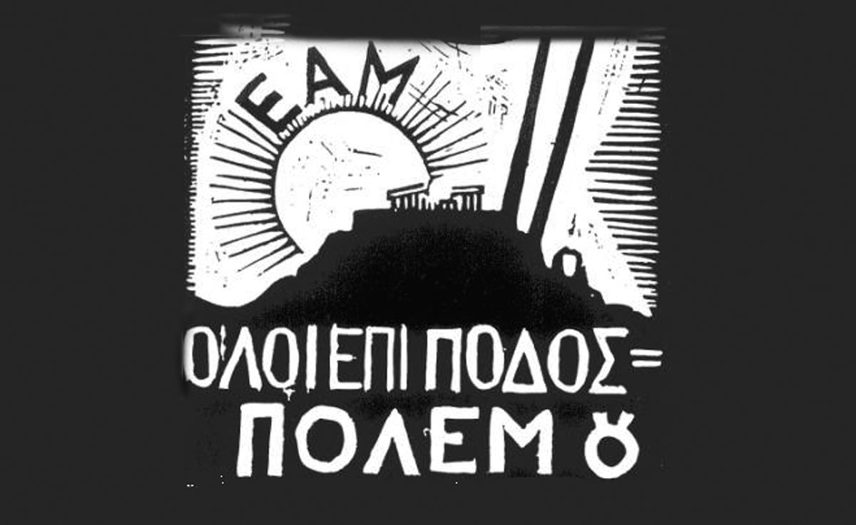 eam-neo