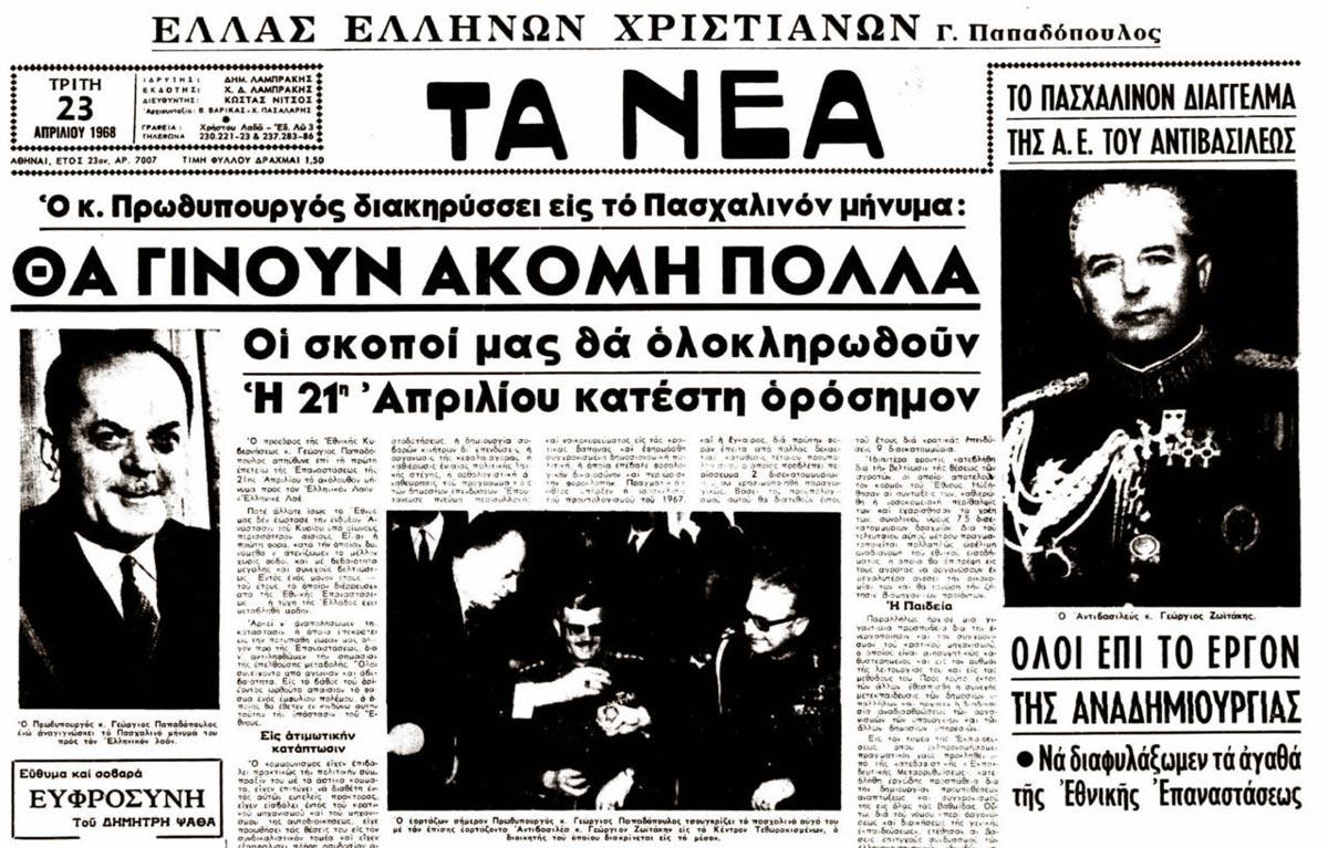 ta-nea1968