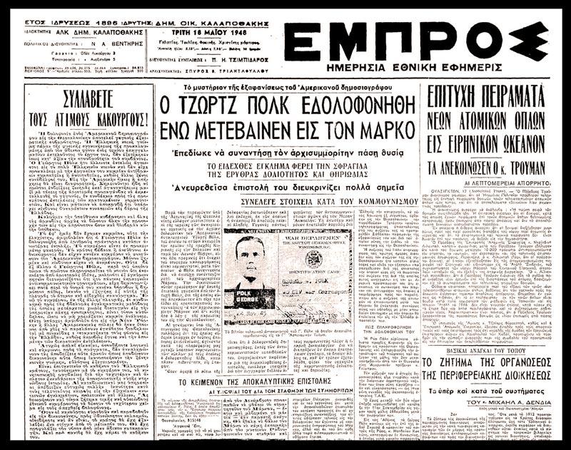 polk-staktopoulos-2