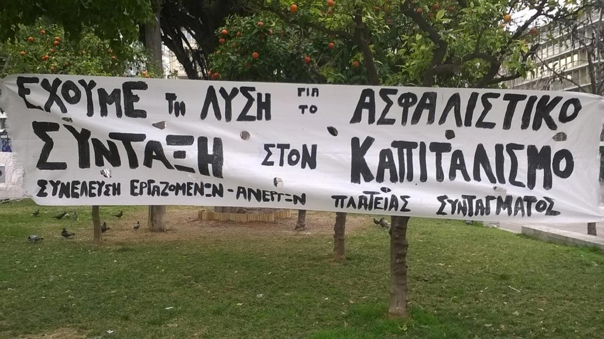 syntagma-SINELEUSI