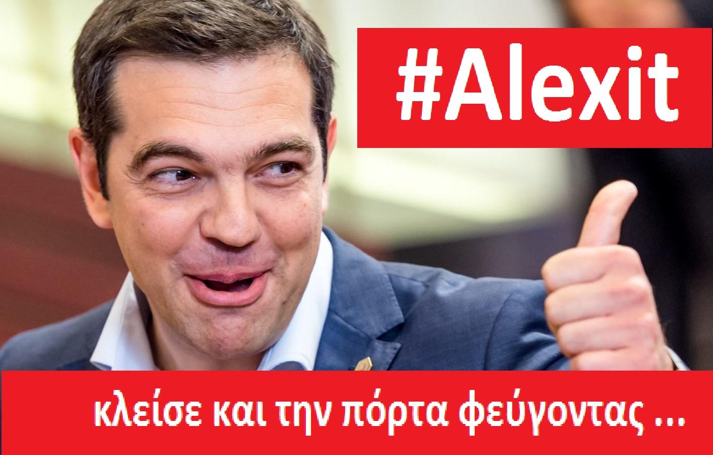 alexit-now