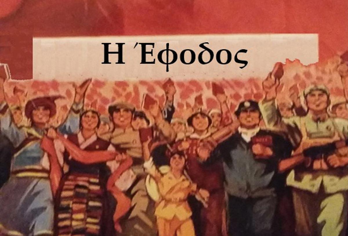 efodos-tsirigotis-1