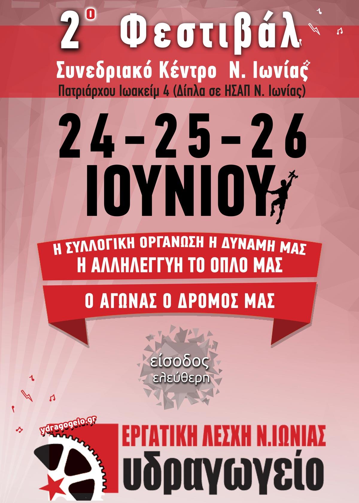 festival_lesxi_kokkini_int