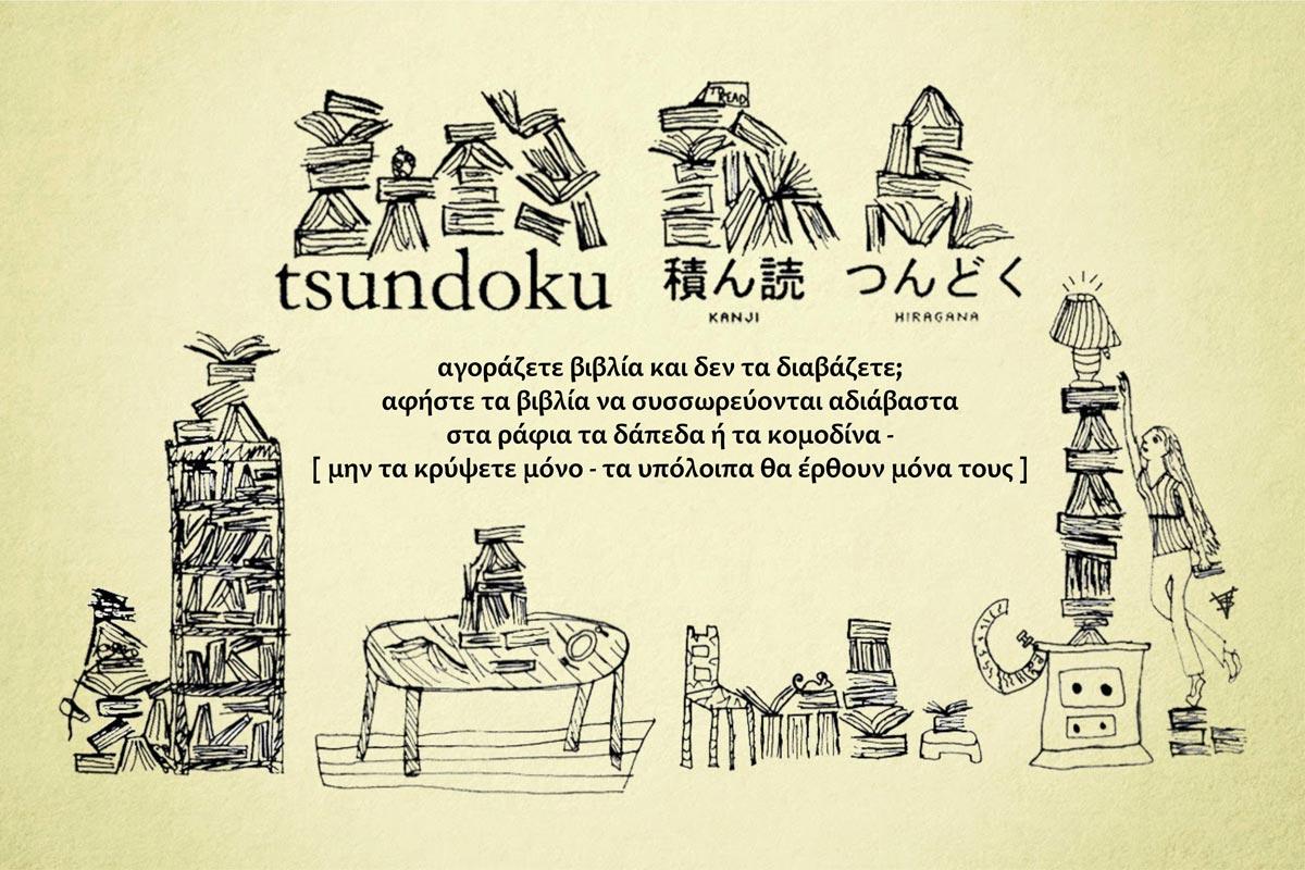 tsundoku-(3)