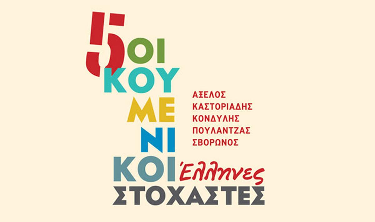 5-oikoumenikoi-ellines-stoxastes-1