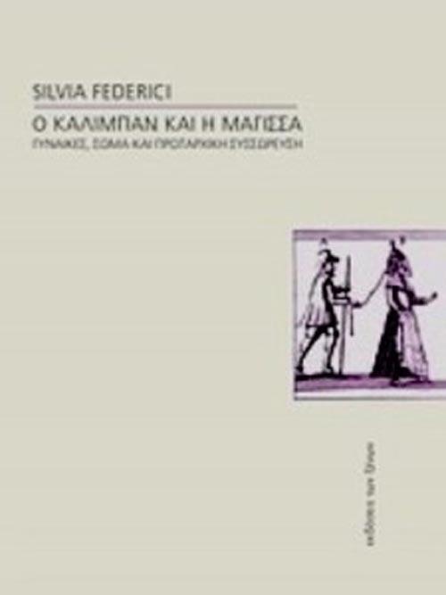 SILVIA-FEDERICI-KALIBAN-bgct-225x300