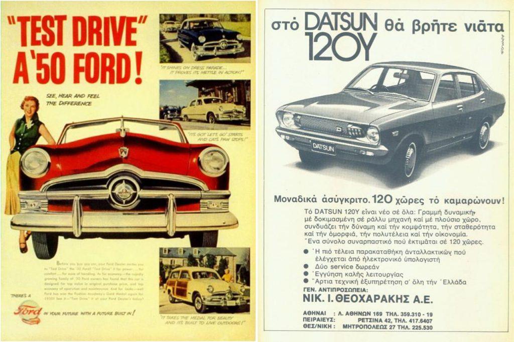 datsun-ford