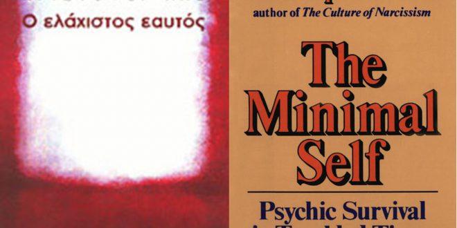 Christopher Lasch: O ελάχιστος εαυτός- ψυχική επιβίωση σε καιρούς αναστάτωσης